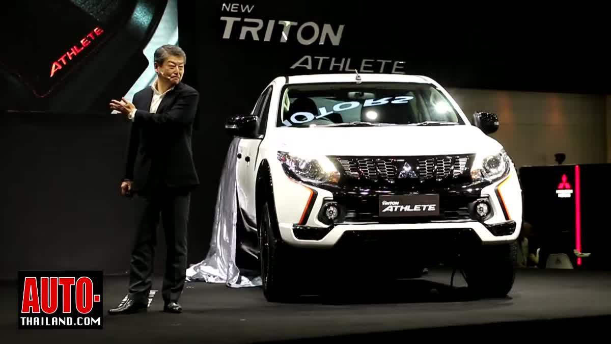 มิตซูบิชิ เปิดตัว Triton Athlete พร้อมโชว์ GT-PHEV Concept ในงาน MotorExpo 2017
