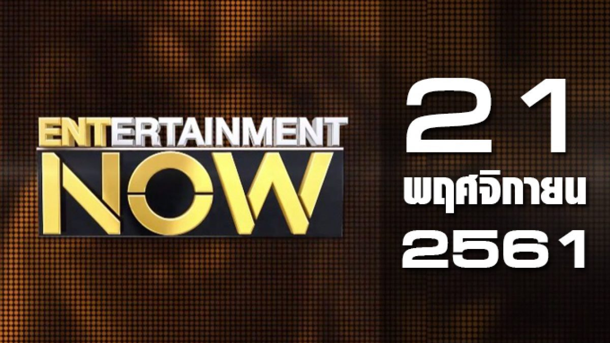 Entertainment Now Break 2 21-11-61