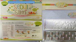 เตือนภัยผลิตภัณฑ์ ยาไม่ปลอดภัย Seoul Slim โซล สลิม ยาลดความอ้วน!