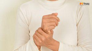 ปวดข้อบ่อยๆ สัญญาณเตือน โรคเอส แอล อี มาเช็กด่วน คุณกำลังเป็นหรือไม่?