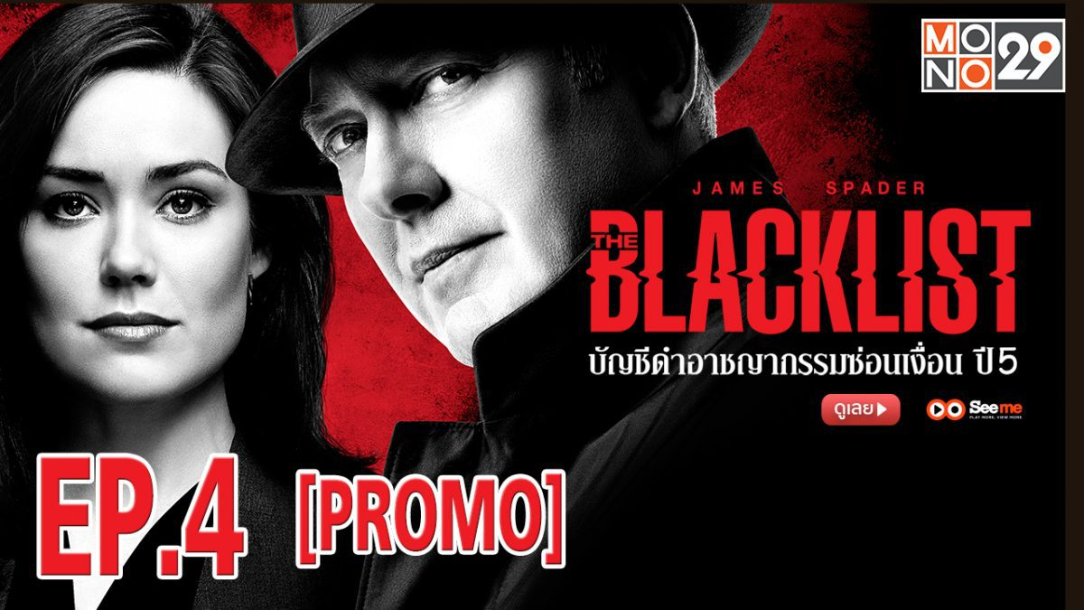 The Blacklist บัญชีดำอาชญากรรมซ่อนเงื่อน ปี 5 EP.4 [PROMO]