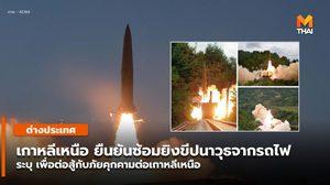 เกาหลีเหนือรายงาน ซ้อมยิงขีปนาวุธจากรถไฟ 2 ลูก