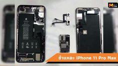 เผย iPhone 11 Pro Max ถูกชำแหละเครื่องแรกมาพร้อมแบต 4000 mAh