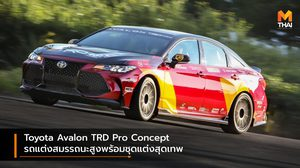 Toyota Avalon TRD Pro Concept รถแต่งสมรรถนะสูงพร้อมชุดแต่งสุดเทพ