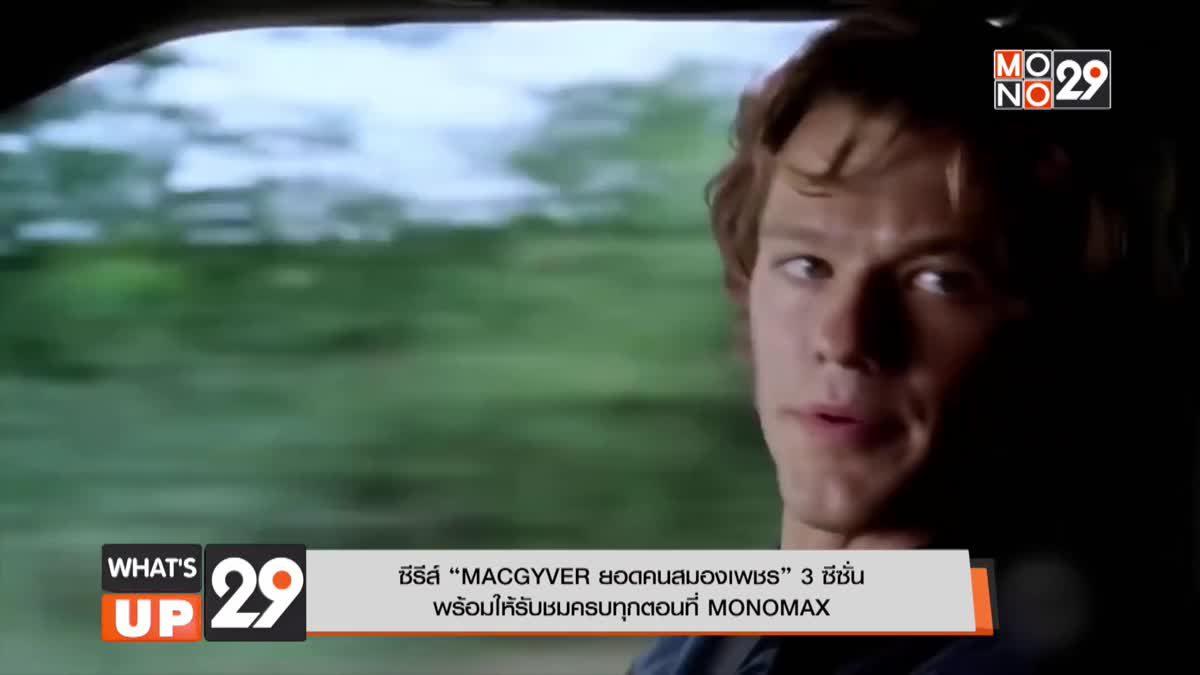 """ซีรีส์ """"MACGYVER ยอดคนสมองเพชร"""" 3 ซีซั่นพร้อมให้รับชมครบทุกตอนที่ MONOMAX"""