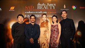 หวังฉายเมืองนอก! ตั๊ก บงกช วอนคอหนังเปิดใจดู เพื่อนฉันฝันสลาย Sad Beauty