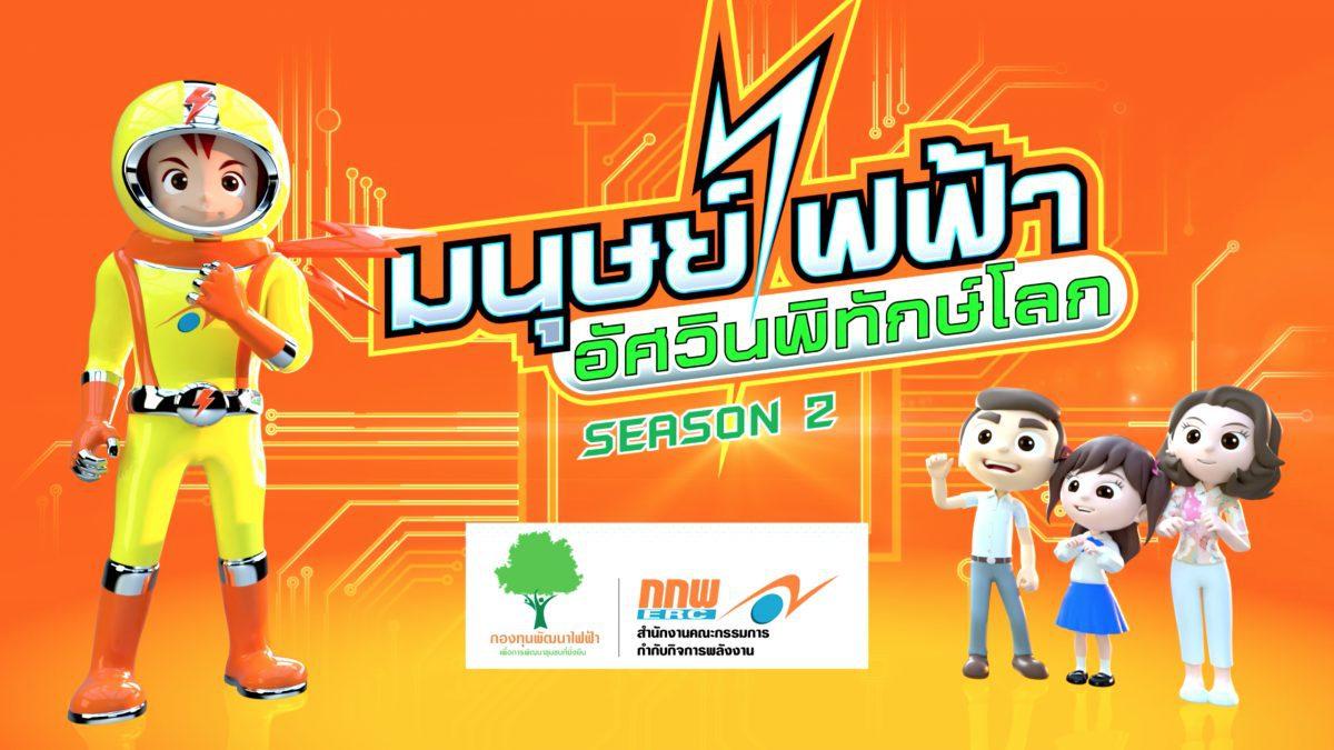"""การ์ตูนแอนิเมชั่น 3 มิติ เรื่อง """"มนุษย์ไฟฟ้าอัศวินพิทักษ์โลก season 2""""  ตอนที่ 1 : ประเทศไทยกับการใช้พลังงานทดแทน"""