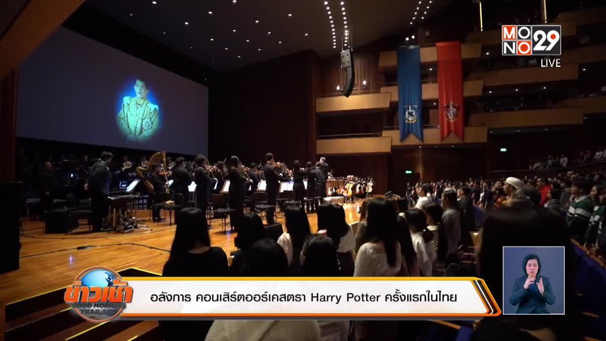 อลังการ คอนเสิร์ตออร์เคสตรา Harry Potter ครั้งแรกในไทย