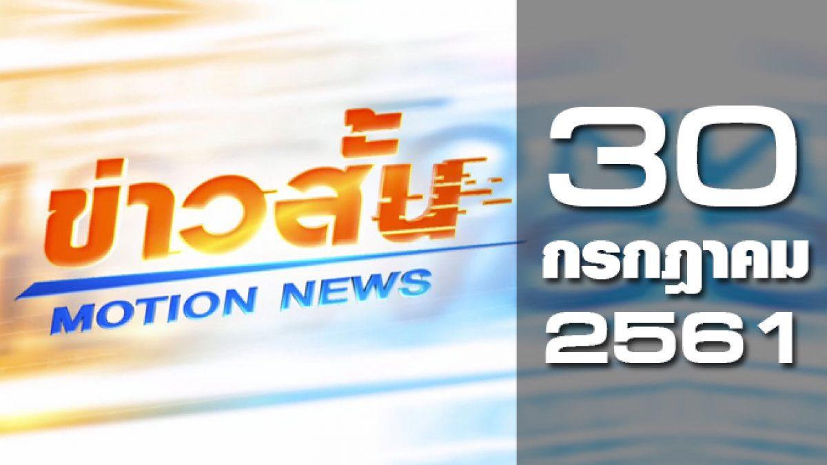 ข่าวสั้น Motion News Break 1 30-07-61