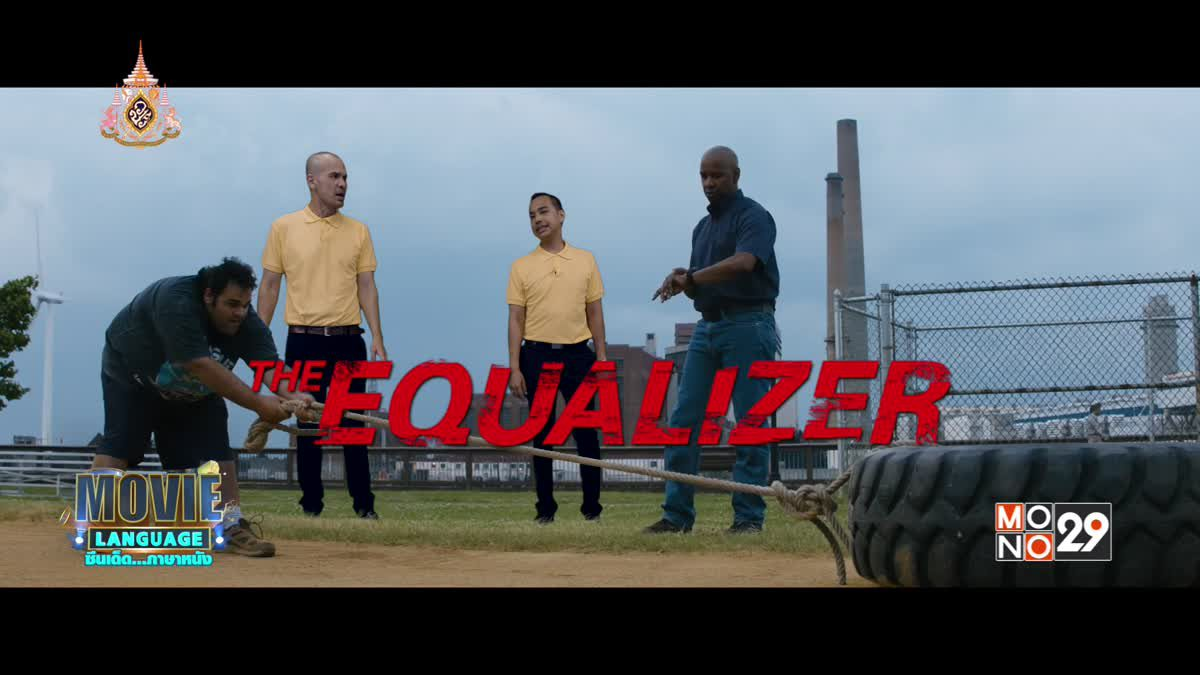 Movie Language ซีนเด็ดภาษาหนัง จากภาพยนตร์เรื่อง The Equalizer