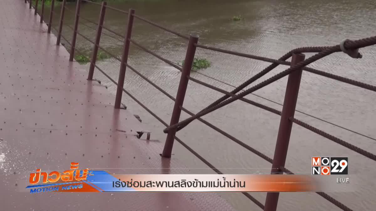 เร่งซ่อมสะพานสลิงข้ามแม่น้ำน่าน