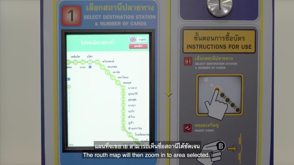 วิธีการซื้อบัตรโดยสาร BTS แบบเที่ยวเดียว (Single Journey Card)