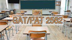 น้องๆ นักเรียนเตรียมตัว เลื่อนการสอบ GAT/PAT 2562 ไวขึ้น