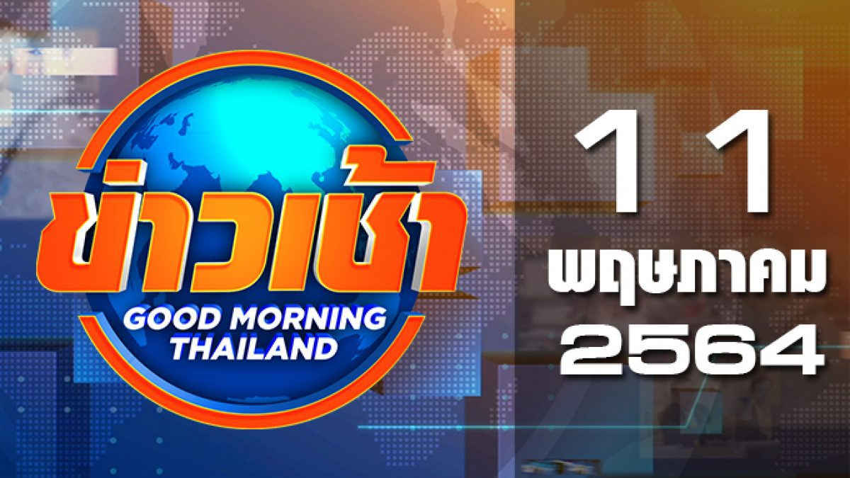 ข่าวเช้า Good Morning Thailand 11-05-64