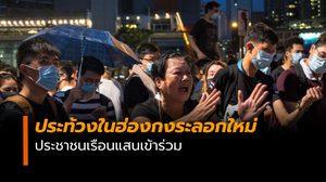 ประชาชนเรือนแสนร่วมประท้วงในฮ่องกงต้านกฎหมายส่งผู้ร้ายข้ามแดน