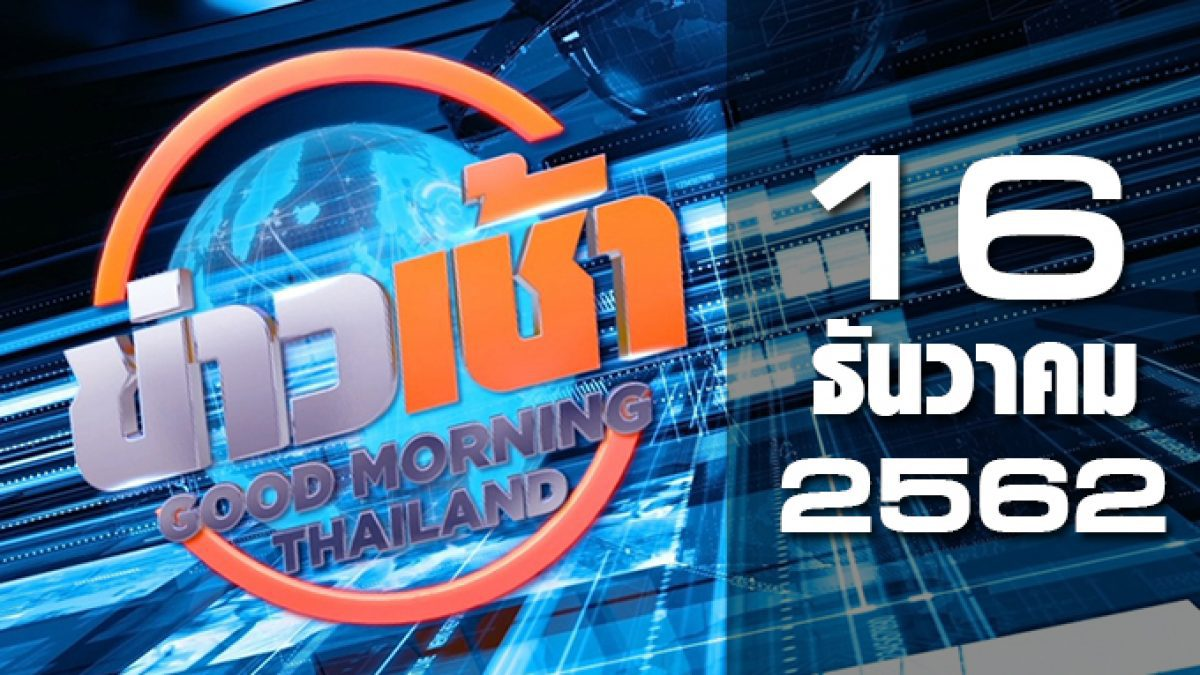 ข่าวเช้า Good Morning Thailand 16-12-62
