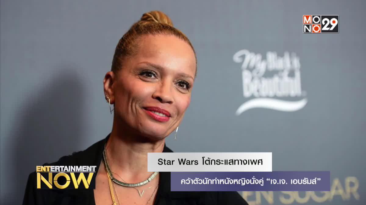 "Star Wars โต้กระแสทางเพศคว้าตัวนักทำหนังหญิงนั่งคู่ ""เจ.เจ. เอบรัมส์"