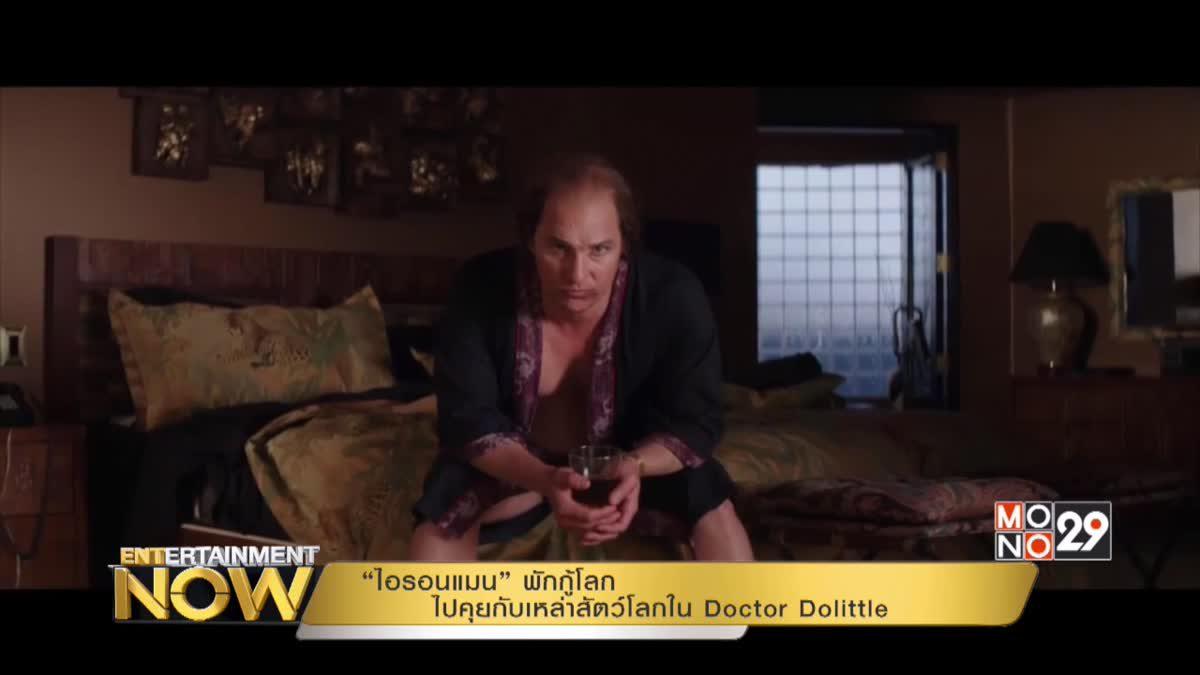 """""""ไอรอนแมน"""" พักกู้โลกไปคุยกับเหล่าสัตว์โลกใน Doctor Dolittle"""