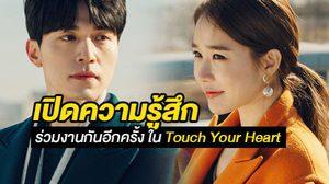 อีดงอุค – ยูอินนา พูดถึงการกลับมาร่วมงานกันอีกครั้งใน Touch Your Heart
