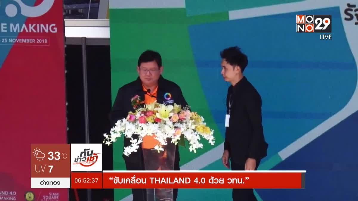 """""""ขับเคลื่อน THAILAND 4.0 ด้วย วทน."""""""