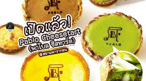 เปิดแล้ว! Pablo Cheese tart (พาโบล ชีส ทาร์ต) @สยามพารากอน