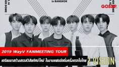 2019 WayV FANMEETING TOUR 'Section#1_We Are Your Vision' – in BANGKOK 14, 15 ธันวาคมนี้!