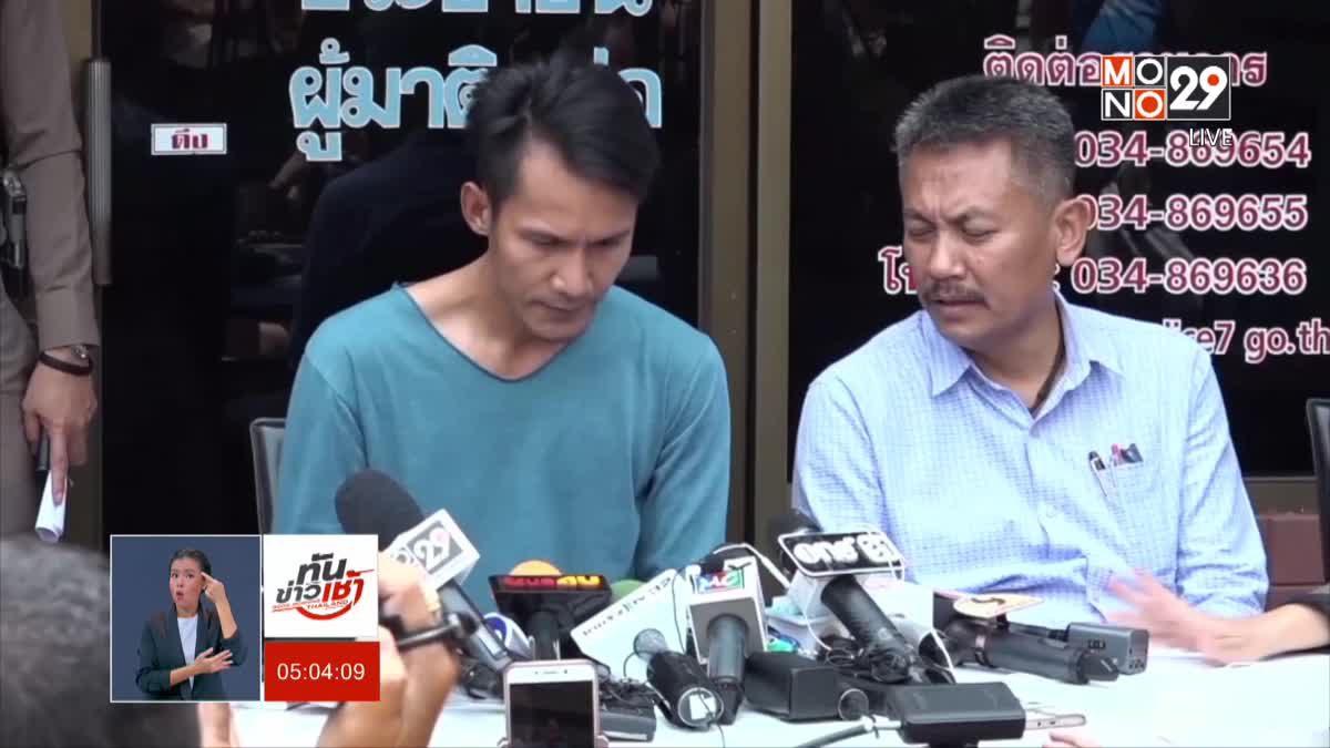 ทันข่าวเช้า Good Morning Thailand 14-09-61