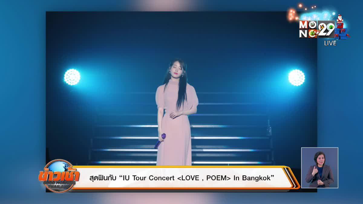 """สุดฟินกับ """"IU Tour Concert <LOVE , POEM> In Bangkok"""""""