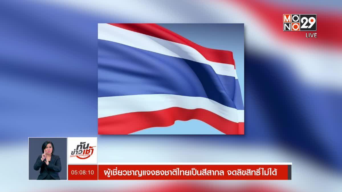 ผู้เชี่ยวชาญแจงธงชาติไทยเป็นสีสากล จดลิขสิทธิ์ไม่ได้