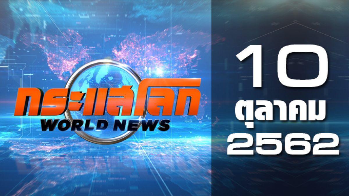 กระแสโลก World News 10-10-62