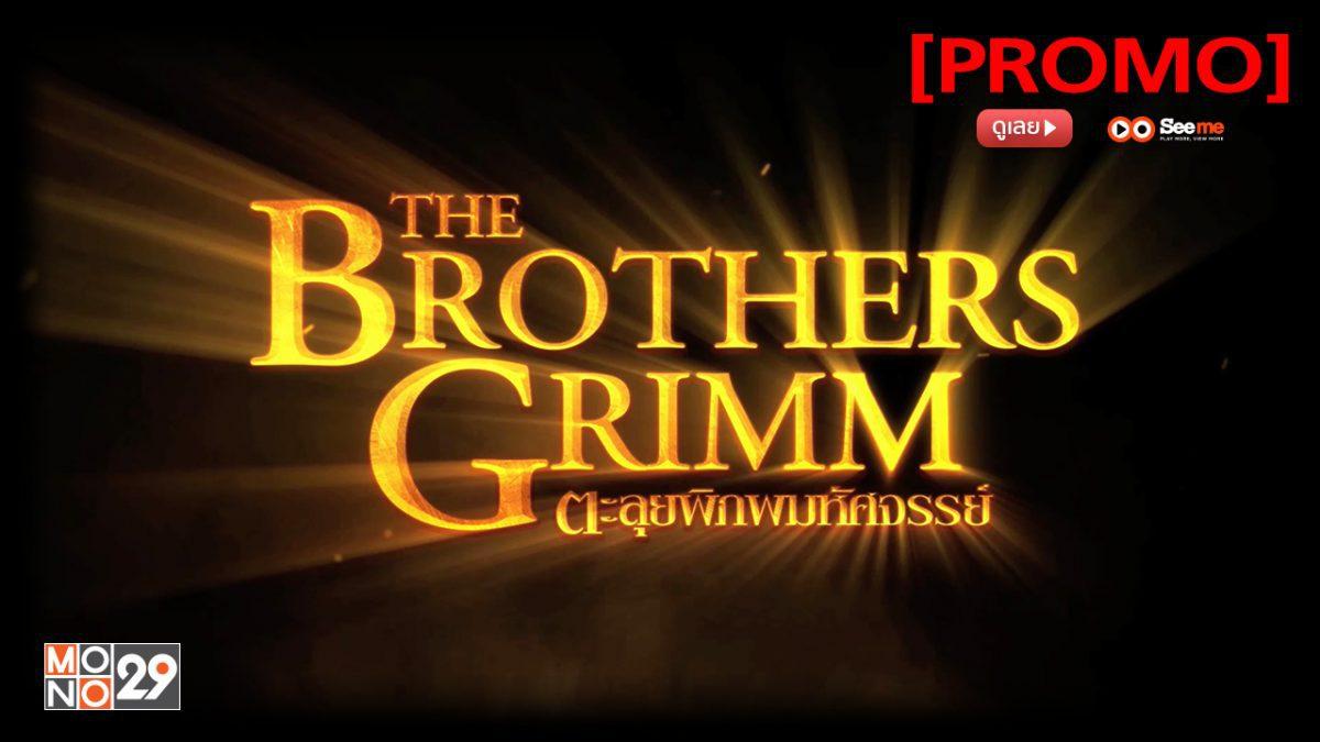 The Brothers Grimm ตะลุยพิภพมหัศจรรย์ [PROMO]