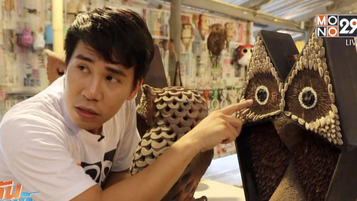 """เจษฎาพาลุย : """"พิพิธภัณฑ์ศิลปะนกฮูก"""""""
