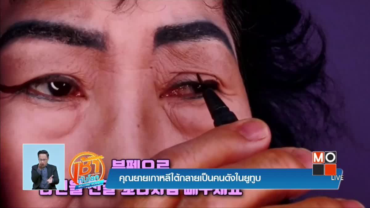 คุณยายเกาหลีใต้กลายเป็นคนดังในยูทูบ