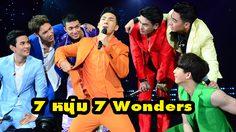 สนุกครบรส! '7 Wonders Concert 2018' มันกระหึ่มฮอลล์