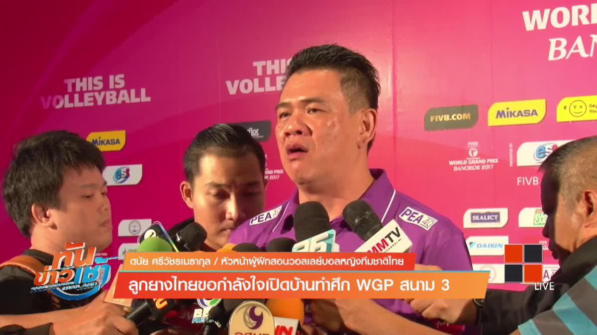 ลูกยางไทยขอกำลังใจเปิดบ้านทำศึก WGP สนาม 3