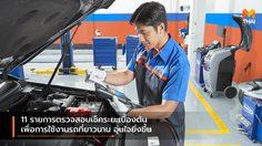 11 รายการตรวจสอบเช็คระยะเบื้องต้น เพื่อการใช้งานรถที่ยาวนาน อุ่นใจยิ่งขึ้น