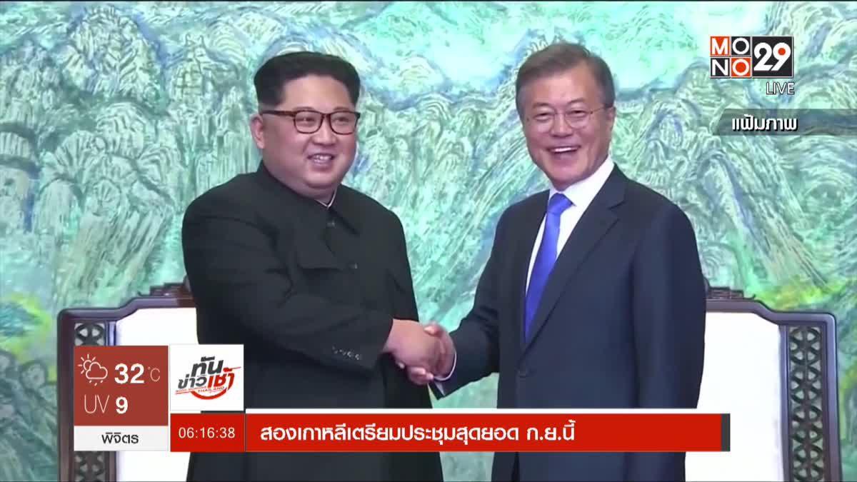 สองเกาหลีเตรียมประชุมสุดยอด ก.ย.นี้