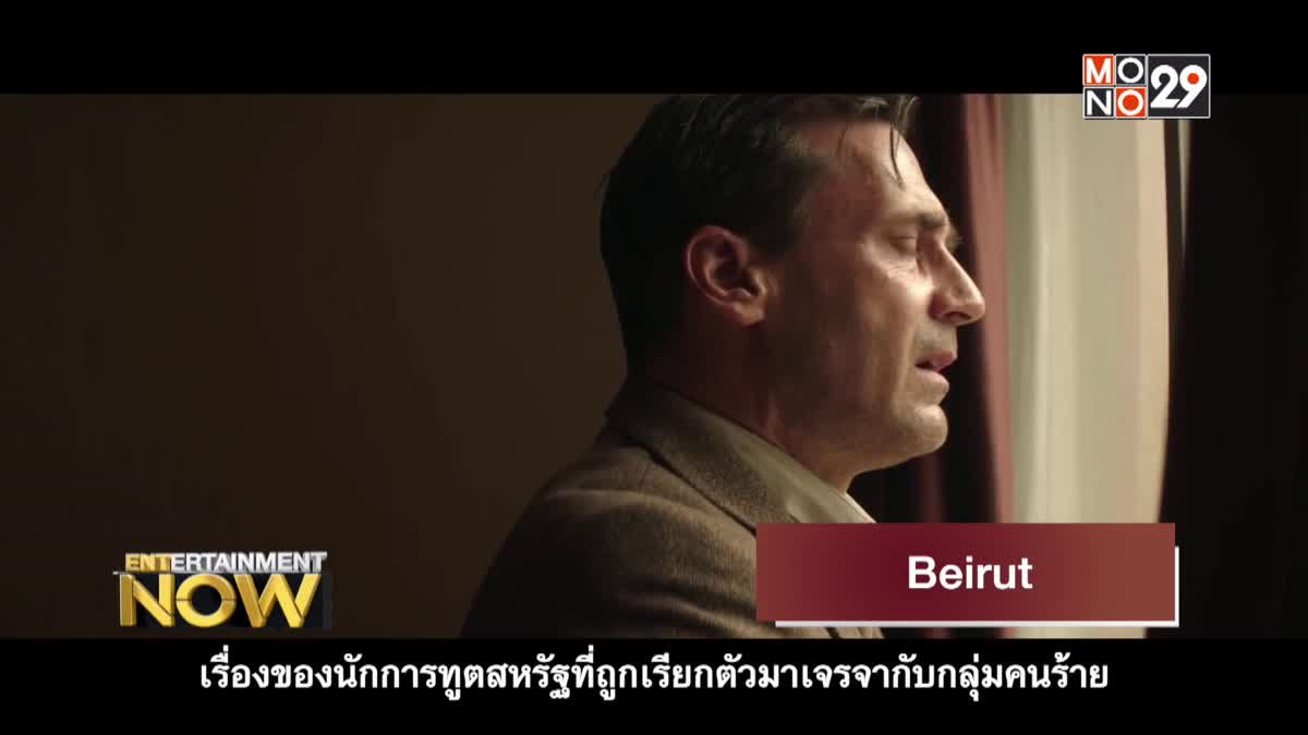 Movie Review : Beirut เบรุตนรกแตก
