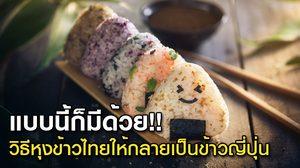 แบบนี้ก็มีด้วย!! วิธีหุงข้าวไทยให้กลายเป็นข้าวญี่ปุ่น