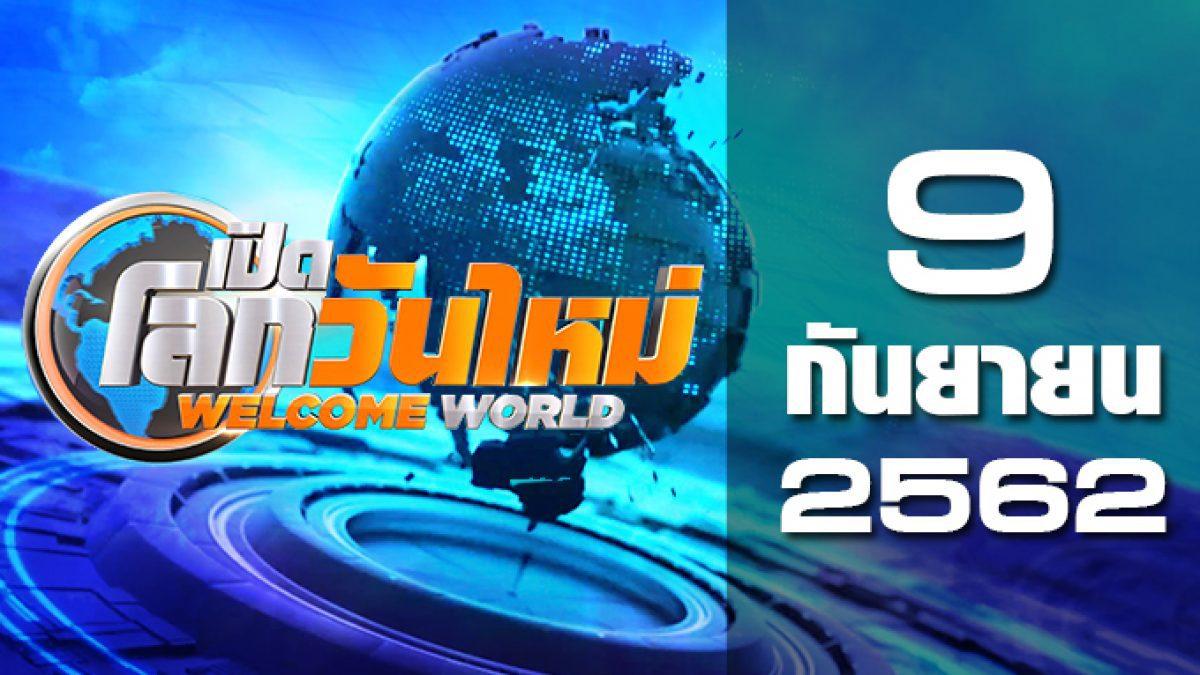 เปิดโลกวันใหม่ Welcome World 09-09-62