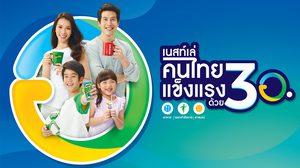 ก็ชอบแบบนี้ ชวนคนไทยแข็งแรงด้วย 3 อ. แบบสไตล์ใครสไตล์มัน