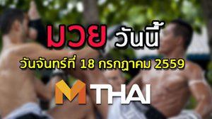 โปรแกรมมวยไทยวันนี้ วันจันทร์ที่ 18 กรกฎาคม 2559