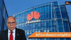 ทำเนียบขาวยัน Huawei ยังไม่ปลดจาก Entity List สามารถซื้อได้เฉพาะสินค้าที่ขายทั่วโลกเท่านั้น