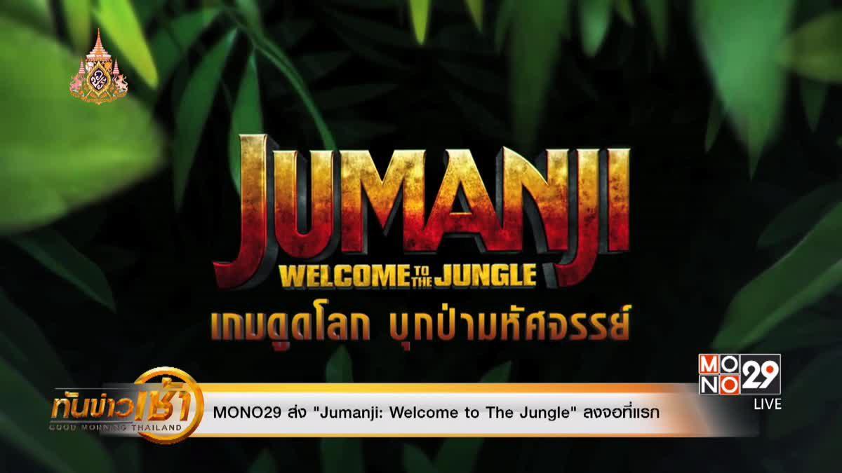 "MONO29 ส่ง ""Jumanji: Welcome to The Jungle"" ลงจอที่แรก"