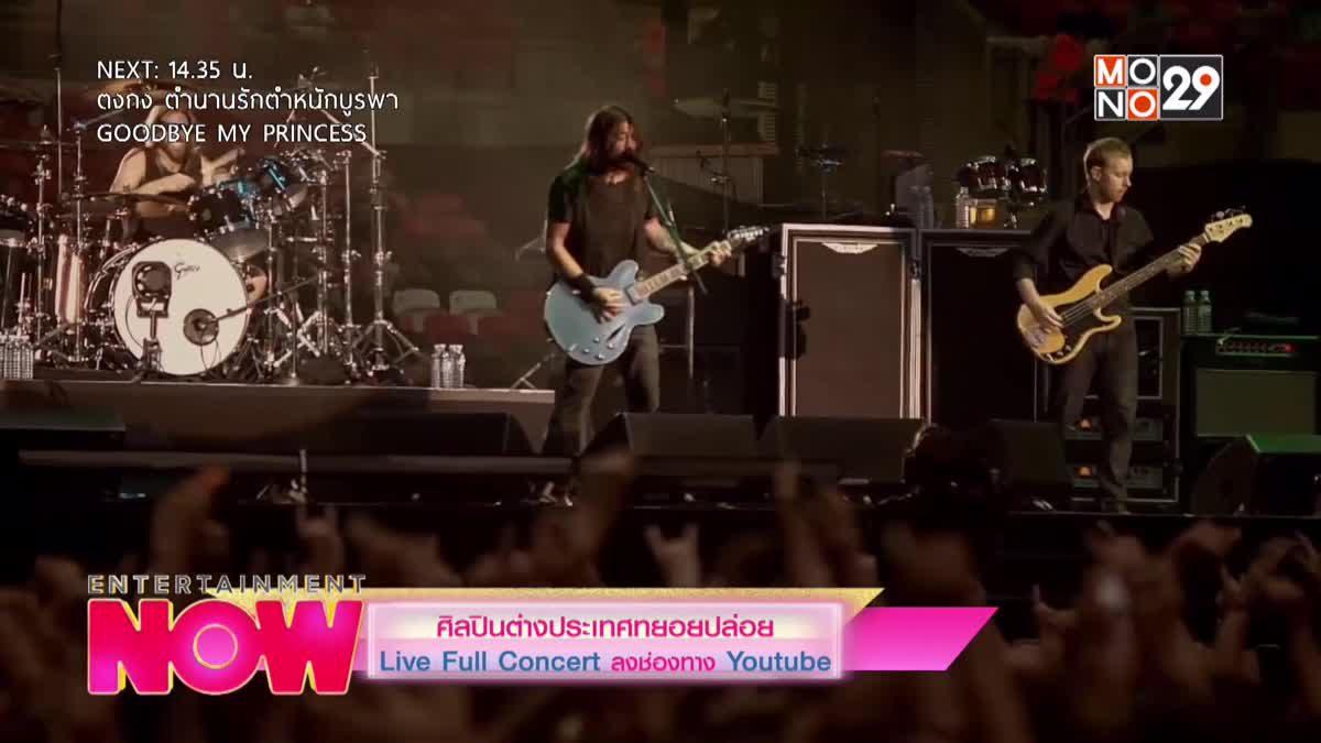 ศิลปินต่างประเทศทยอยปล่อย Live Full Concert ลงช่องทาง Youtube