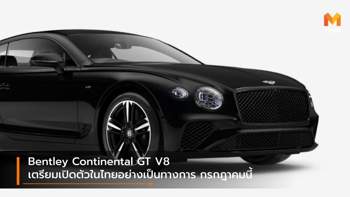 Bentley Continental GT V8 เตรียมเปิดตัวในไทยอย่างเป็นทางการ กรกฎาคมนี้