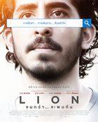 Lion จนกว่า…จะพบกัน