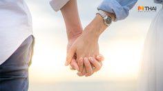ฟังกันมากขึ้น รักกันมากขึ้น 3 วิธีเริ่มเปิดใจพูดกับคนรัก ช่วยเติมสุขให้ชีวิตคู่