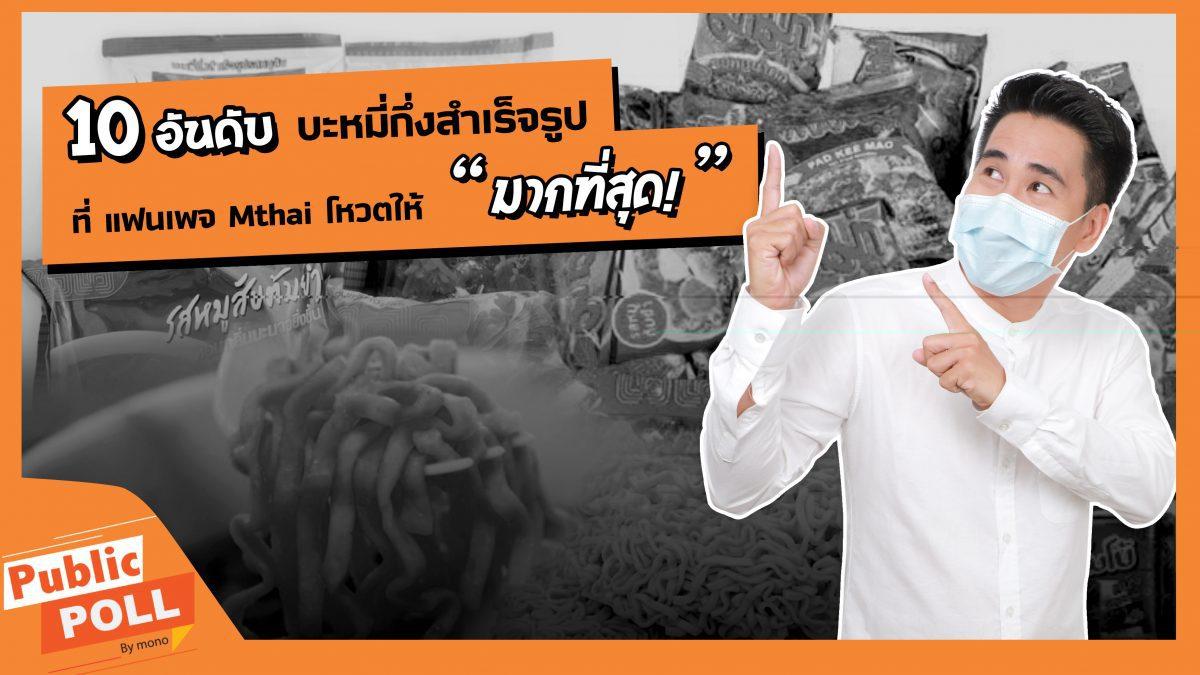 10 อันดับบะหมี่กึ่งสำเร็จรูป ที่เเฟนเพจเอ็มไทย โหวตว่าถูกปากมากที่สุด l Public Poll