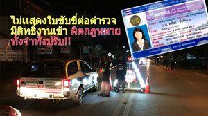 ไม่เเสดง ใบขับขี่ ต่อตำรวจ มีสิทธิ์งานเข้า ผิดกฎหมายทั้งจำทั้งปรับ!!